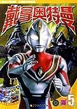 Ultraman Dyna 5 (Chinese Edition) by ri ben yuan gu zhi zuo zhu shi hui she (2011) Paperback