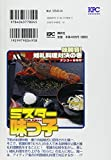 Maki encore publication of Mr. Ajikko taste game! Wedding cuisine showdown (0010) ISBN: 4063778045 [Japanese Import]