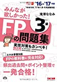 みんなが欲しかった! FPの問題集 3級 2016-2017年