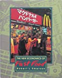 New Economics of Fast Food, Emerson, Robert L., 0442234317