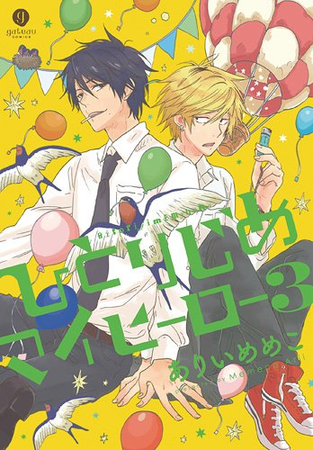 [MANGA/ANIME] Hitorijime My Hero 51Mx24yqEOL