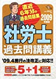 社労士過去問講義〈2009年度版〉 (DAI-Xの資格書)