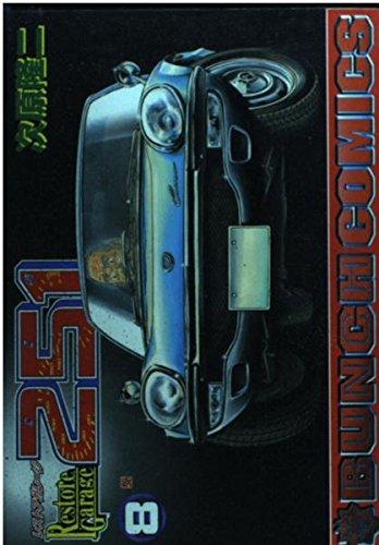 Restore garage 251 8 (BUNCH COMICS) (2003) ISBN: 4107711161 [Japanese Import]