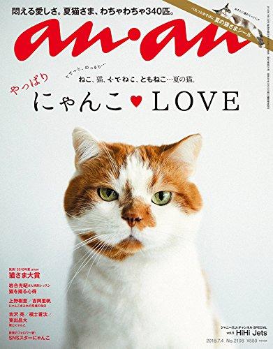 an・an 2018年7/4号 大きい表紙画像
