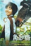 [DVD]角砂糖