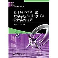 基于Quartus II的数字系统Verilog HDL设计实例详解