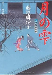 あま酒-藍染袴お匙帖(11) (双葉...