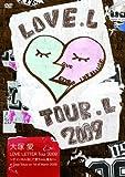 大塚 愛 LOVE LETTER Tour 2009 ~チャンネル消して愛ちゃん寝る!~ [DVD]
