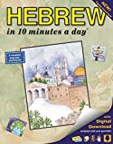 img - for HEBREW in 10 minutes a day: Language course for beginning and advanced study. Includes Workbook, Flash Cards, Sticky Labels, Menu Guide, Software, ... Grammar. Bilingual Books, Inc. (Publisher) book / textbook / text book