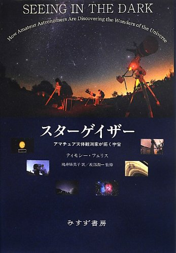 DVD付 スターゲイザー ―― アマチュア天体観測家が拓く宇宙