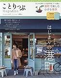 ことりっぷマガジン vol.8 2016 春 (旅行雑誌)