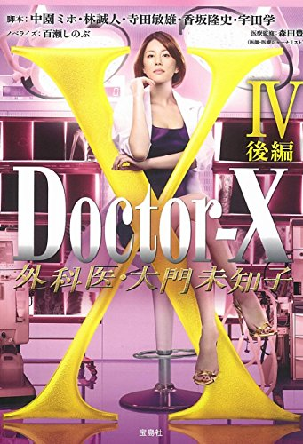 Doctor-X 外科医・大門未知子IV 後編 (宝島社文庫)