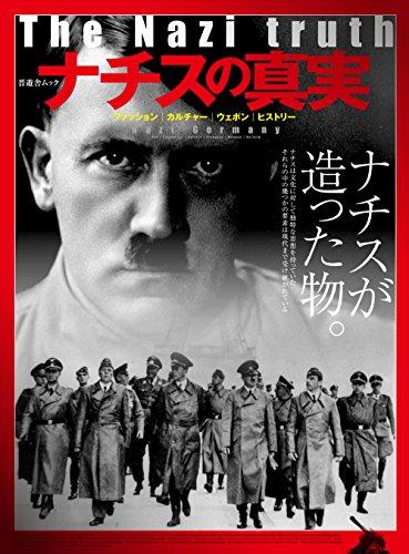 ナチスの真実 (晋遊舎ムック)