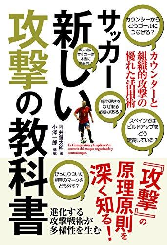 サッカー新しい攻撃の教科書