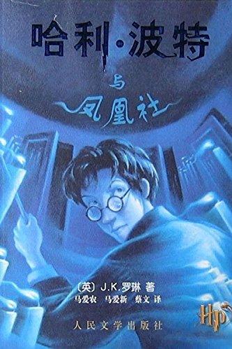 哈利·波特与凤凰社 Harry Potter and the Order of the Phoenix (Chinese Edition)