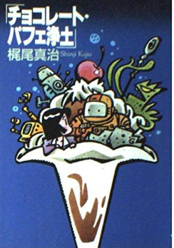 チョコレート・パフェ浄土 (ハヤカワ文庫JA)