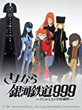 Adieu Galaxy Express 999 (English Dubbed)