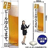 のぼり旗 生ビール冷えてます SNB-3201 (受注生産)