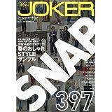 Men's JOKER SNAP 2012年Vol.2 小さい表紙画像