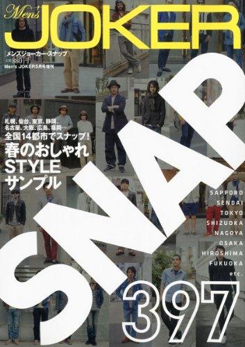Men's JOKER SNAP 最新号 表紙画像