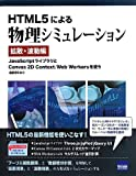I use the Canvas 2D Context / Web Workers and physical simulation diffusion-wave Hen-JavaScript library by HTML5 (2013) ISBN: 4877833129 [Japanese Import]
