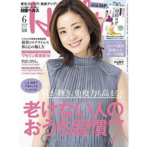 日経ヘルス 2020年6月号 表紙画像