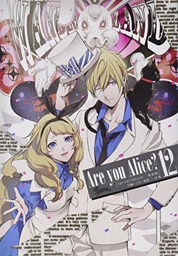 Are you Alice? 12―録り下ろしドラマCD付特装版 (IDコミックス ZERO-SUMコミックス)