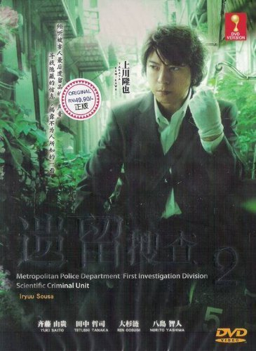 Iryu Sosa 2 / Metropolitan Police Department First Investigation Division Scientific Criminal Unit Season 2 (Japanese TV Drama Dvd, English Sub, All Zone DVDs, Complete Series 3 Dvd Boxset)