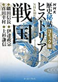 Sengoku - Oda NobunagaA Date MasamuneA Sanada YukimuraA Uesugi Kenshin (comic...