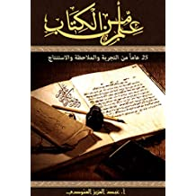 علم من الكتاب: خمسة وعشرون عاماً من التجربة والملاحظة والإستنتاج (Arabic Edition)