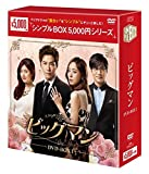 [DVD](シンプル)ビッグマン DVD-BOX1<シンプルBOXシリーズ>