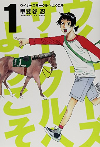 1 (Young Jump Comics) Welcome to Winners' Circle (2012) ISBN: 4088793099 [Japanese Import]