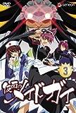 仮面のメイドガイ3 [DVD]