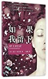 If I Stay (Chinese Edition)