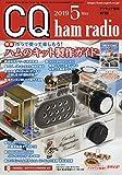 CQハムラジオ 2019年 05 月号