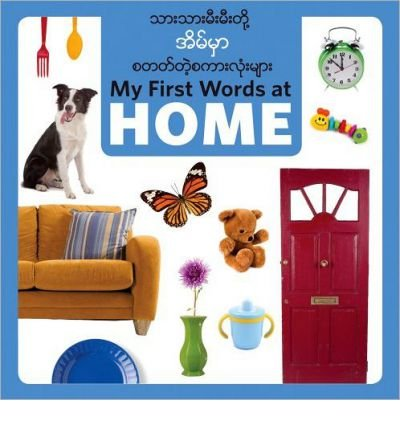 Download My First Words at Home (Burmese/Eng) (Board book) - Common ebook