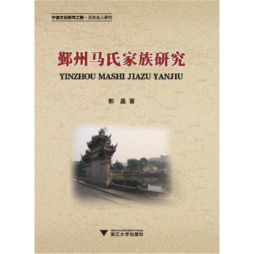 Read Online The Yin state Ma Shi's household studies (Chinese edidion) Pinyin: yin zhou ma shi jia zu yan jiu pdf epub
