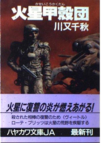火星甲殻団 (ハヤカワ文庫JA)