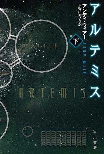 アルテミス 下 (ハヤカワ文庫SF)