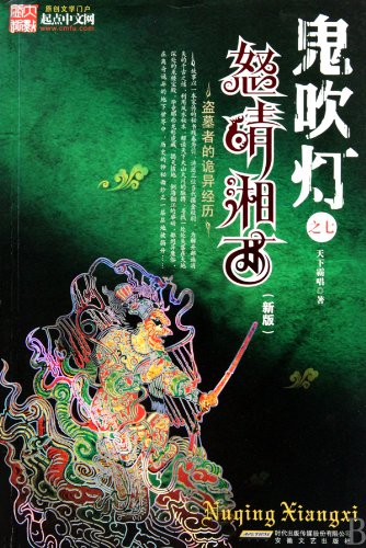 Read Online Nuqing County of Xiangxi----Ghost Blows Out the LightSeven (New Edition) (Chinese Edition) ebook
