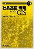 社会基盤・環境のためのGIS (シリーズGIS)