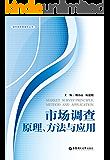 市场调查原理、方法与应用 (现代商务管理学丛书)