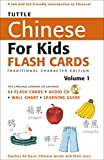 Tuttle Chinese for Kids Flash Cards Kit Vol 1 Traditional Ed: Traditional Characters [Includes 64 Flash Cards, Audio CD, Wall Chart & Learning Guide] (Tuttle Flash Cards)
