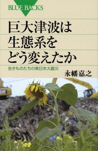 巨大津波は生態系をどう変えたか―生きものたちの東日本大震災 (ブルーバックス)