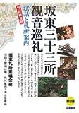 坂東三十三所観音巡礼―法話と札所案内