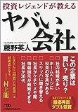 投資レジェンドが教える ヤバい会社 (日経ビジネス人文庫)