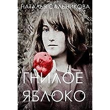 Гнилое яблоко (English/Russian bilingual edition)