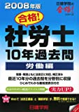 合格!社労士10年過去問 労働編〈2008年版〉 (日建学院の合格!シリーズ)
