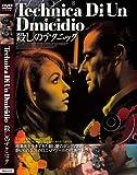 殺しのテクニック NLD-010 [DVD]