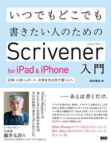 いつでもどこでも書きたい人のためのScrivener for iPad&iPhone入門-記事・小説・レポート、文章を外出先で書く人へ